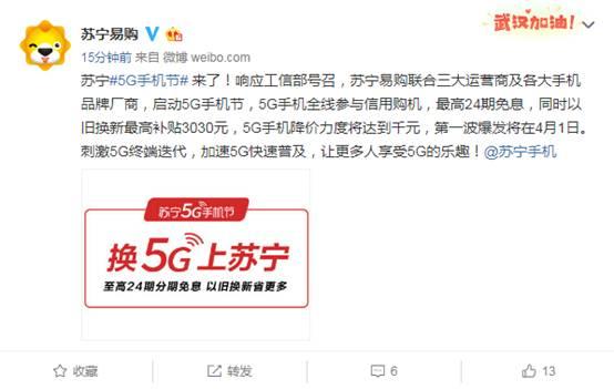 苏宁易购宣布将联合三大运营商和各大手机品牌厂商启动5G手机节