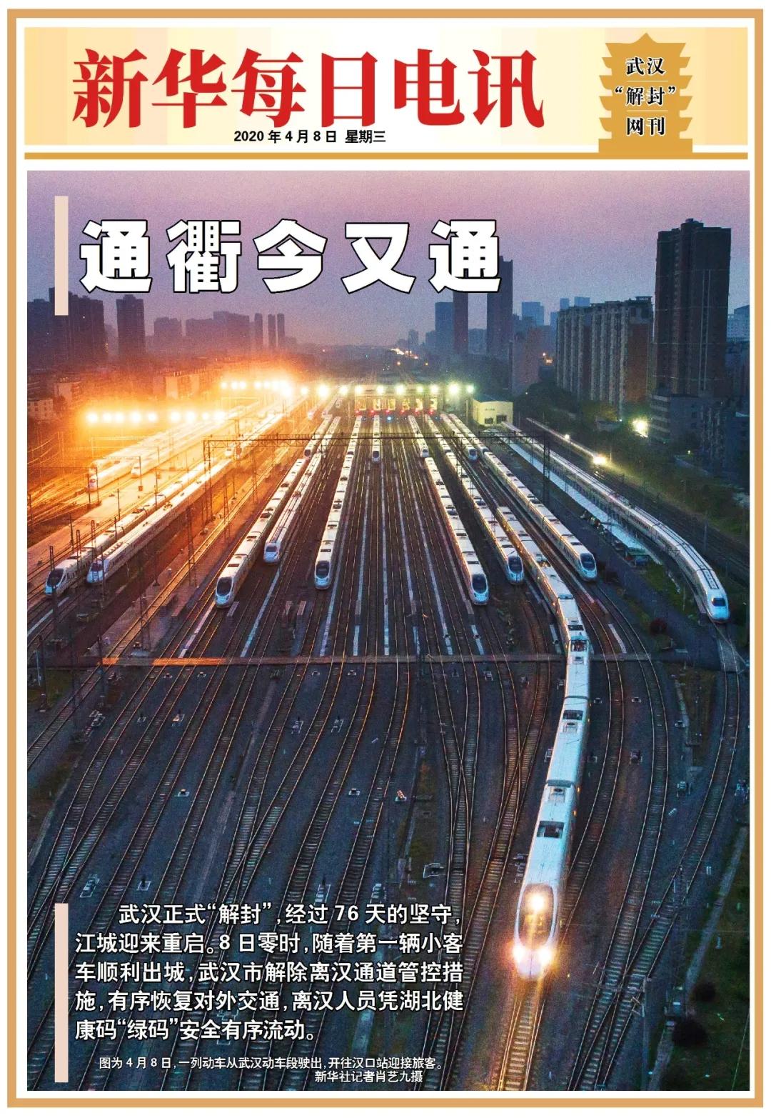 """《新华每日电讯》推出武汉""""解封""""网刊!"""