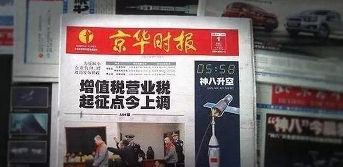 京华时报2017停刊 纸媒落寞 印刷企业怎么办?
