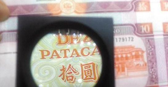 """放大镜下可以看到,大西洋银行发行的10元券整版钞中,繁体字的""""圆""""字则"""