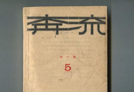 图集:上海百年印刷字体历史流变